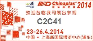 艾法特机械设备有限公司将参加2014上海雅士展
