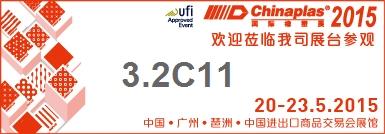 2015chinaplas 广州雅士展会 展位号3.2 C11